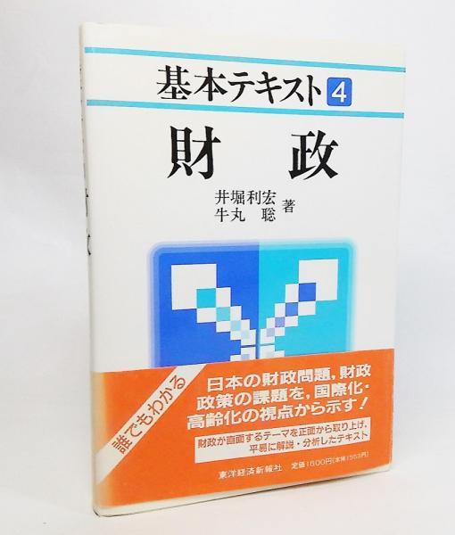 財政(井堀利宏, 牛丸聡 著) / ブックスマイル / 古本、中古本、古書籍 ...