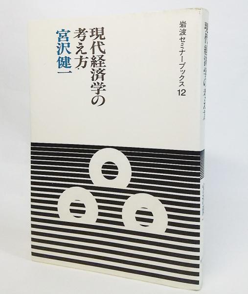 現代経済学の考え方(宮沢健一 著) / ブックスマイル / 古本、中古本 ...