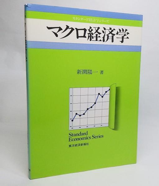 学 は 経済 マクロ と マクロ経済学|立正大学 経済学部