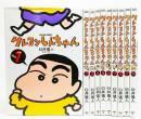 クレヨンしんちゃん1-10巻(アクションコミックス)
