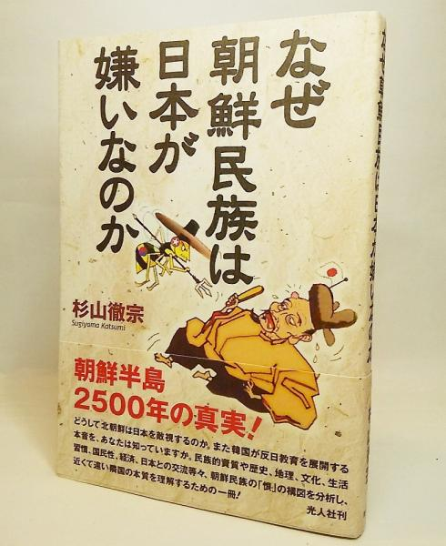 なぜ朝鮮民族は日本が嫌いなのか : 朝鮮半島二千五百年の真実(杉山徹宗 ...