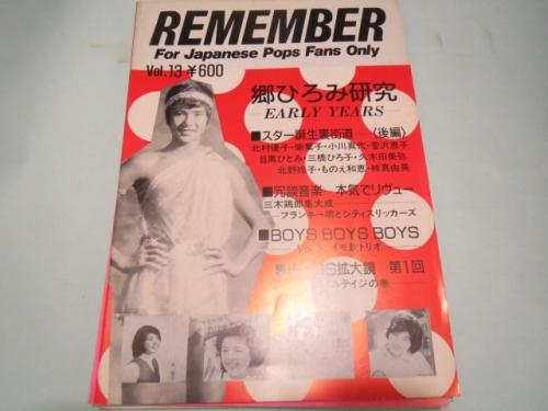 REMEMBER 13号 郷ひろみ研究 EARLY YEARS