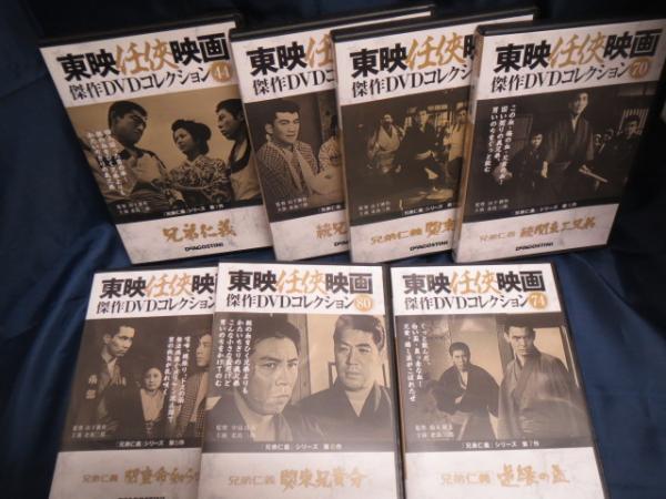 東映任侠映画 傑作DVDコレクション 兄弟仁義シリーズ 1巻から7巻まで7 ...