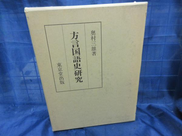 方言国語史研究(奥村三雄 著) / 古本、中古本、古書籍の通販は「日本の ...