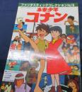 未来少年コナン 朝日ソノラマ ファンタスティックコレクション No.15