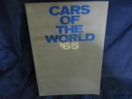 CARS OF THE WORLD '65   世界の自動車 1965年版