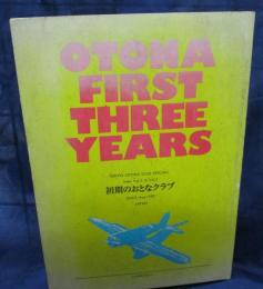 初期のおとなクラブ = Otona ・ first ・ three ・ years  TOKYO・OTONA・CLUB・special! from vol. 1 to vol. 3