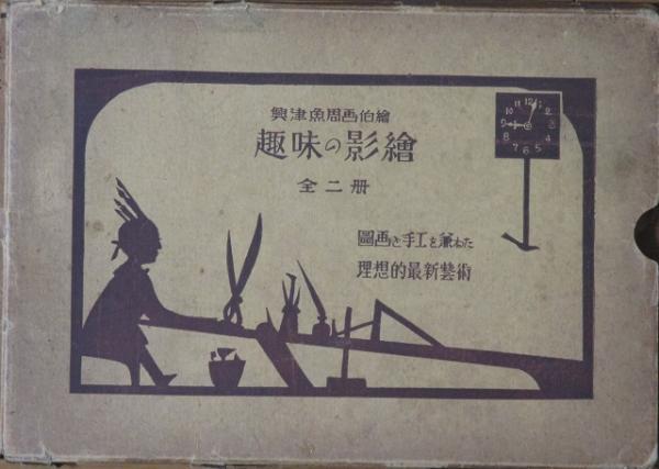 趣味の影絵 全2冊(興津魚周) / 古書 リネン堂 / 古本、中古本、古書籍 ...