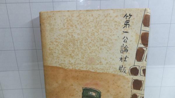 煉瓦女工(野沢富美子 著) / 観魚...