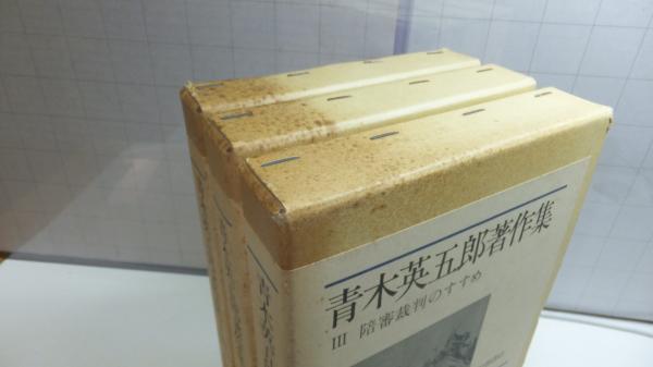 青木英五郎著作集 全3巻揃い / ...