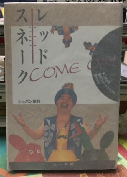 レッドスネークCOME ON! (ショパ...