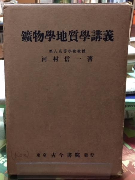 鉱物学地質学講義(河村信一) / ...