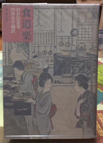 食道楽(著:村井弦斎 編著:村井米子) / 古本、中古本、古書籍の通販は ...