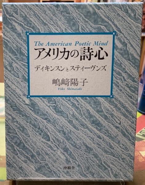 アメリカの詩心 ディキスンとスティーヴンズ(島﨑陽子) / ととら堂 ...