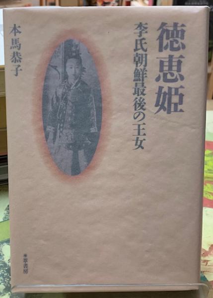 最後 皇女 朝鮮 の 徳恵翁主は朝鮮王朝最後の王女の晩年と生涯!ラストプリンセスの悲劇