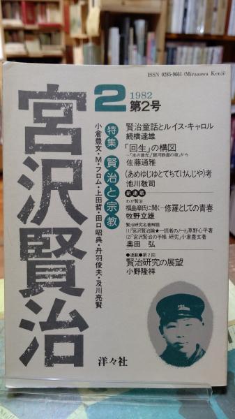 賢治 宗教 宮沢 5分で宮沢賢治について!有名な代表作品や特徴は?│れきし上の人物.com