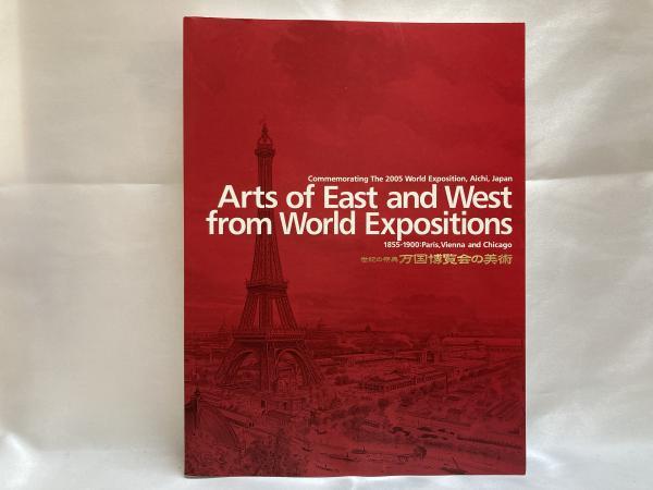 世紀の祭典万国博覧会の美術 : パリ・ウィーン・シカゴ万博に見る東西 ...
