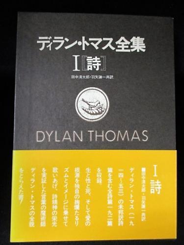 ディラン・トマス全集1 詩 (田中...