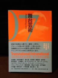 舞台芸術 7 特集 Transnational/Intranational