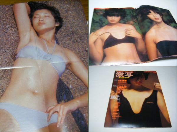 篠山紀信 激写 写真集