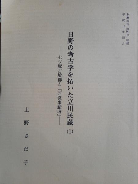 日野の考古学を拓いた立川民蔵・...