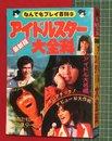 【最新版アイドルスター大全科】なんでもプレイ百科9