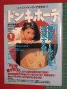 【創刊号】【ドンキホーテ創刊準備号(FYTTE1月号別冊) '96-1/5...