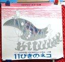【小型演劇ポスター】テアトルエコー 11ぴきのネコ 【s302】井上ひさし
