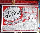 【演劇ポスター】テアトルエコー第46回公演 それからのブンとフン【s309...