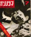 朝日ソノラマ 昭和43年7月号 No.103 ケネディ議員の暗殺