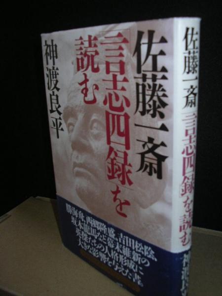 佐藤一斎「言志四録」を読む(神...