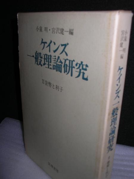 ケインズ一般理論研究(小泉明, 宮沢健一 編) / 文学堂書店 / 古本 ...
