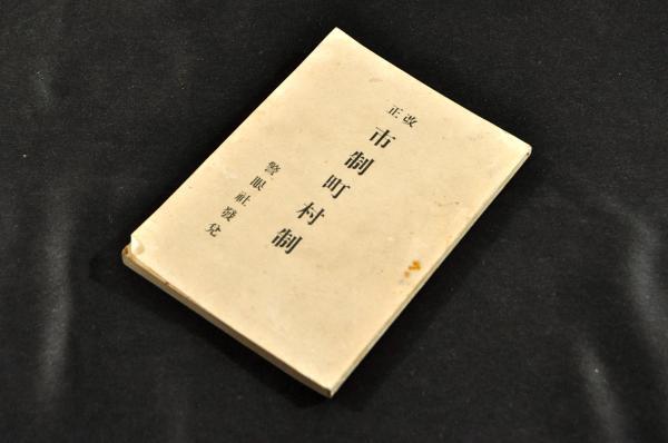 改正 市制町村制 / 名雲書店 / ...