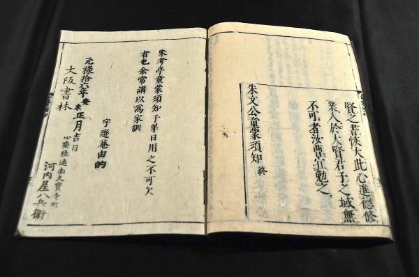 朱文公童蒙須知 / 古本、中古本、古書籍の通販は「日本の古本屋 ...