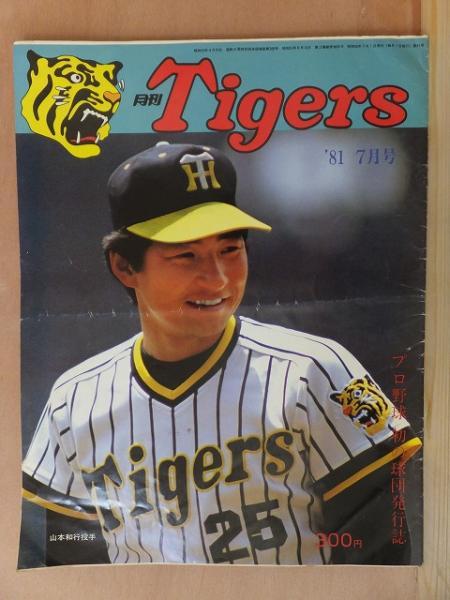 月刊タイガース 1981年 7月号 / 高崎古書センター / 古本、中古本、古 ...
