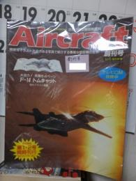 Aircraft  エアクラフト   創刊号を含むバラ24冊セット