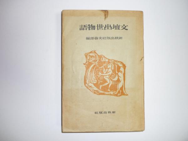文壇出世物語(新秋出版社文藝部...
