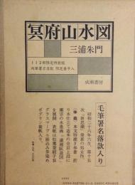 電脳カーニバル(横尾忠則 著) / 智新堂書店 / 古本、中古本、古書籍の ...
