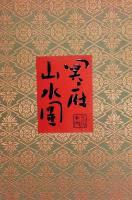 冥府山水図(三浦朱門 著) / 智新堂書店 / 古本、中古本、古書籍の通販 ...