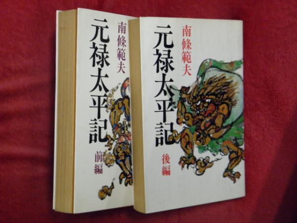 元禄太平記 前・後編 2冊(南條範...