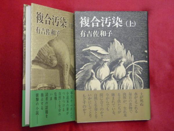 複合汚染 上下2冊(有吉佐和子) /...