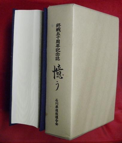 憶う : 終戦五十周年記念誌(終戦...