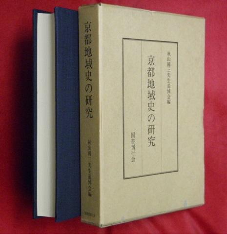京都地域史の研究(秋山国三先生...