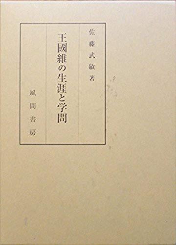 王國維の生涯と学問(佐藤 武敏) ...