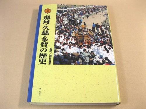 図説 那珂・久慈・多賀の歴史(瀬...