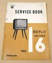 日立テレビ FMY-770型 サービスブック