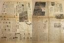 日本の戦慄!二・二六事件(時事新報 昭和11年3月11日号外)