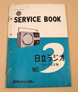日立ラジオ TH-722型 サービスブック