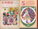 少女世界文学全集12 若草物語