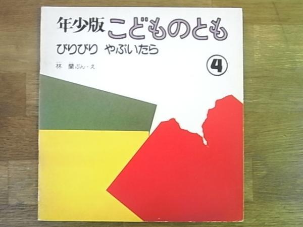 年少版こどものとも 通巻25号 び...